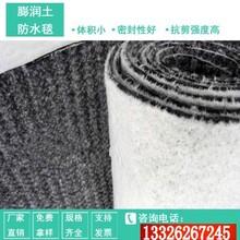 郑东森游戏主管膨润土防水毯_优质商品价格图片