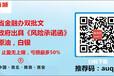 e路商城_信息咨询_推荐码(auqn1)_下载