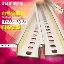 生产优质U型钢质电气导轨TH35-15(1.5)接线端子导轨U型连接器图片
