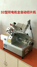 衡水切羊肉片机,立式羊肉片机,衡水厨房设备图片