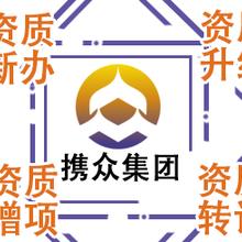 建筑施工许可证的办理-携众集团