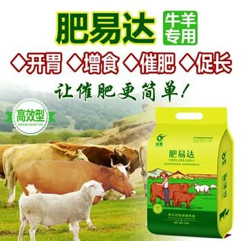 牛羊催肥剂