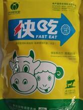 谊鑫牛羊快吃怎么卖牛羊快吃效果怎么样牛羊快吃多少钱1包图片