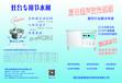福州益康博创机电科技有限公司超声波洗碗机供应