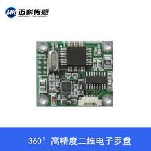 SCM220二維電子羅盤(單板)圖片