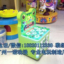番禺大型投币打地鼠机器生产厂家—青蛙打地鼠游戏机
