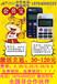 北京和融通支付有限公司会员宝手机pos机全国招商部