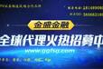 深圳现货白银代理招商加盟,金盛金融全国招商代理