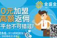 杭州外汇代理金盛金融招商高收入代理佣金