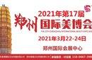 通知-2021年郑州美博会-时间地点图片