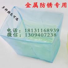 洛阳防锈袋生产厂家价格厂家,马达防锈专用防锈袋