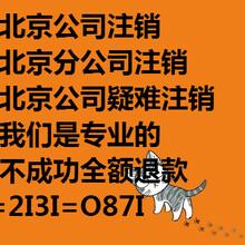 代办北京营业执照注销费用多少