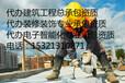 转让北京建筑装修装饰二级资质