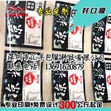 凉粉封口膜/塑料包装盒封口膜定制厂家