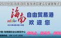 2021中国(海南)国际智慧港口建设及装备展览会