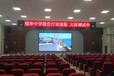 山东学校宣传户外全彩LED显示屏室内会议屏批发厂家报价