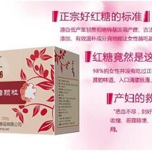 产妇雪莲红糖颗粒OEM贴牌代加工空白区域代理补气血