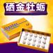 玛咖压片糖果OEM贴牌代加工补肾片剂空白区域代理