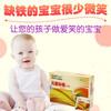 健康1+1儿童补铁颗粒保健品营养品oem贴牌代加工