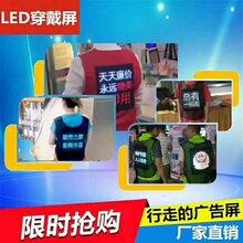 LED广告马夹厂家移动穿戴LED马甲屏价格图片