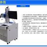 深圳大鹏激光玻璃塑料日期喷码专用3w紫外打标机厂家直销