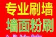 上海越豪二手房翻新墙面粉刷涂料刷油漆铺贴地砖