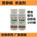 白粉虱(小白蛾子)防治对策生物农药杀虫剂普克苦参碱大蒜油