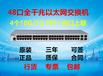 48口千兆以太網交換機銳捷RG-S2910-48GT4XS-L銳捷千兆接入交換機