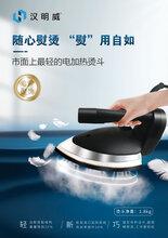 市面上很輕的電熨斗—漢明威新型電加熱燙斗HE3600商用工業用圖片