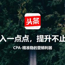 深圳今日头条广告投放咨询