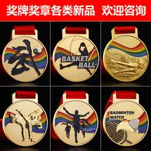 湖南长沙现货定做运动会表彰奖牌奖杯徽章纪念牌金属水晶图片