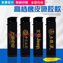 湖南长沙磨砂打火机批发定制广告打火机订做印刷字logo塑料金属打火机图片