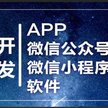 徐州app開發定制