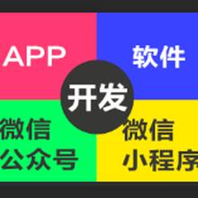 宿州app開發