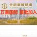 香港万銮国际金业招商-正规黄金交易平台