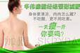 美体瘦身加盟-(美容美体,美体加盟)健康减肥加盟华伟康健