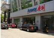 深圳龙岗坪地安利产品哪里有卖龙岗安利店铺