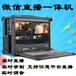 便捷式微信花椒直播设备超清4K演播室直播推流一体机