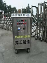 巩义豫正YZJ-8高压蒸汽洗车机节能环保