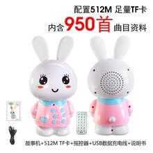 厂家直销兔子故事机早教玩具可充电下载自带512M内存卡图片