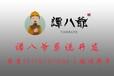 四川谭八爷微商管理系统定制开发