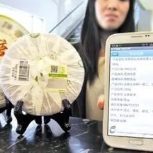 茶叶二维码渠道管理系统技术合作