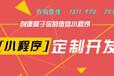 广州包你翻红包小程序开发软件
