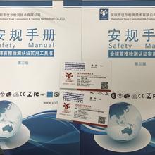 全球唯一一本产品检测认证实用型工具书《安规手册》