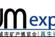 第五屆中國城市礦產博覽會