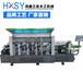 廠家直銷板式家具板材封邊機亞克力封邊帶HXSY-616全自動封邊機