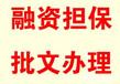 深圳外商投资融资租赁公司办理条件说明