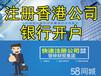2018年香港公司年审、香港公司开户政策收紧欲开从速