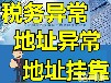 深圳公司地址异常如何解除?