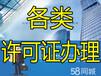 深圳市危险化学品经营许可证(乙类)新办、延期、变更
